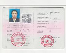 王南顺律师一级婚姻家庭咨询师证书