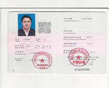 王南顺律师心理咨询师证书