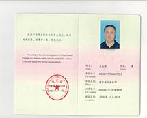 王南顺律师投资项目分析师证书