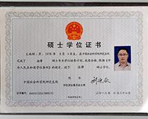 王南顺律师硕士学位证书