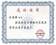 王南顺律师选任证书