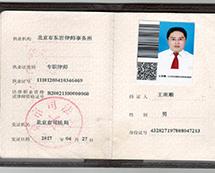王南顺律师专职律师执业证书