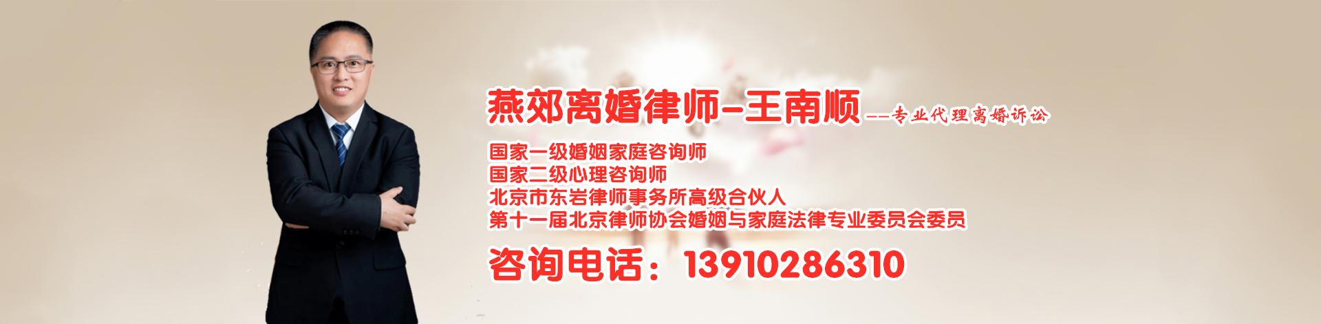燕郊离婚律师王南顺:资深离婚律师在线免费咨询